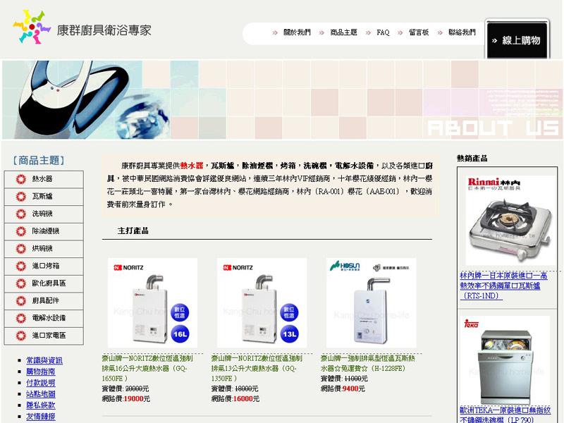 網頁設計|網站設計案例, 康群廚具衛浴專家