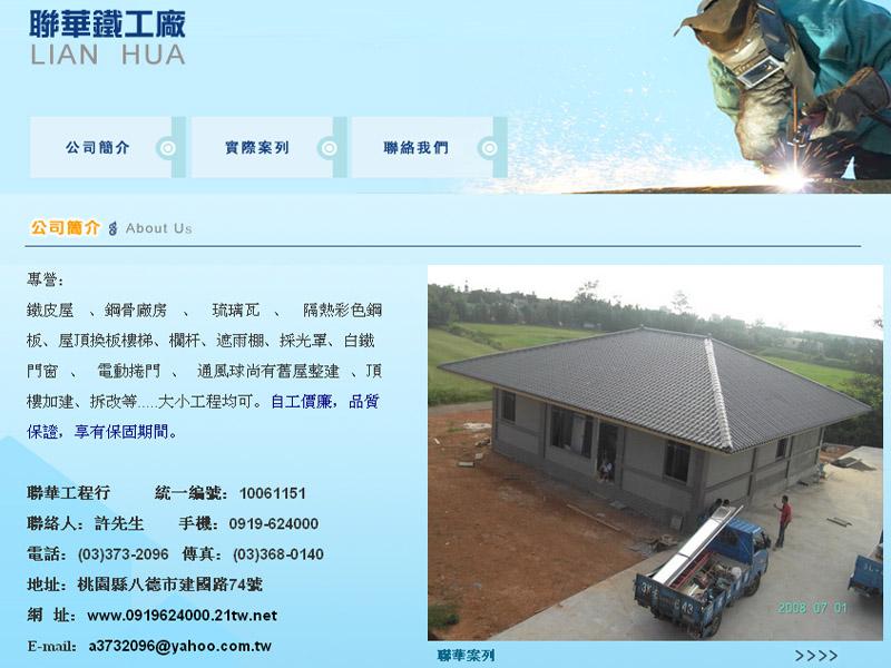 網頁設計|網站設計案例, 聯華鐵工廠