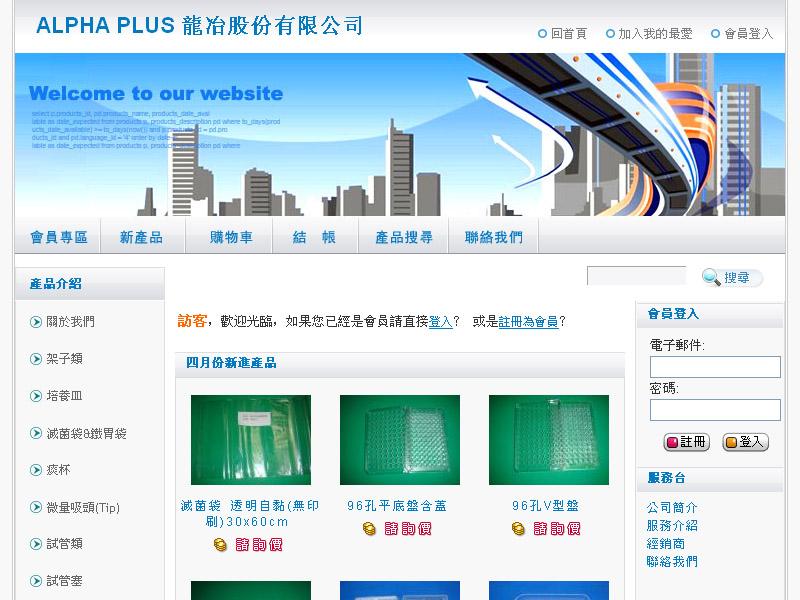 網頁設計|網站設計案例, 龍冶股份有限公司