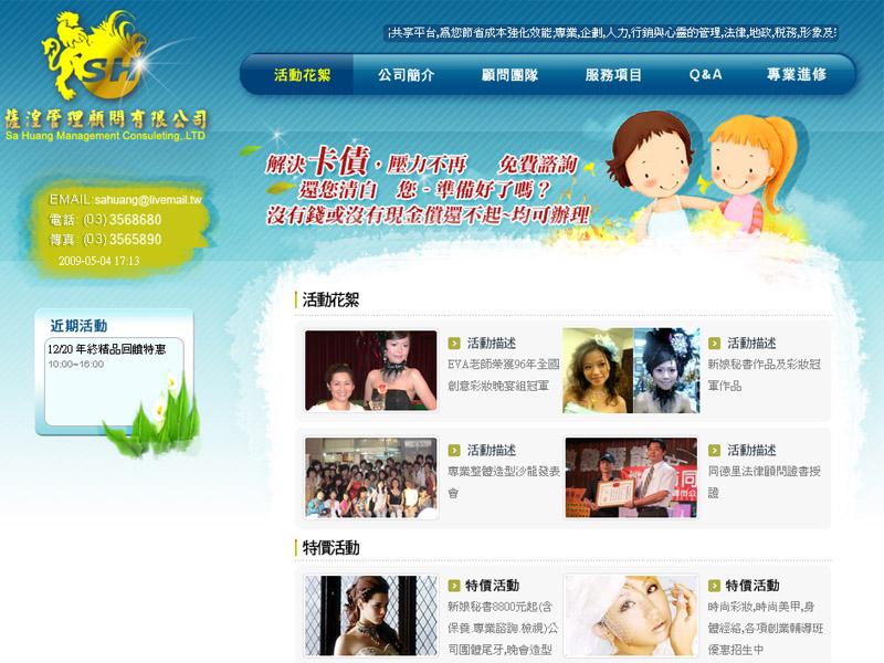 網頁設計|網站設計案例, 薩湟管理顧問有限公司