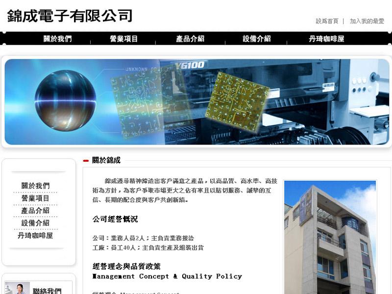 網頁設計|網站設計案例, 錦成電子有限公司