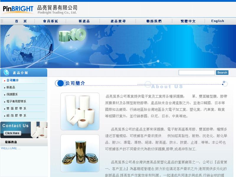 網頁設計|網站設計案例, 品亮貿易有限公司
