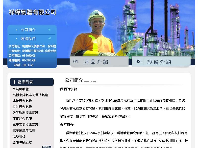 網頁設計|網站設計案例, 祥樺氣體有限公司