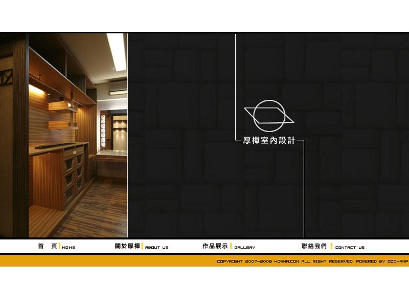 網頁設計|網站設計案例, 厚樺室內設計