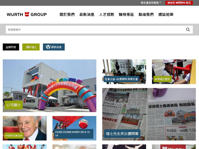 網頁設計|網站設計案例, 台灣福士公司