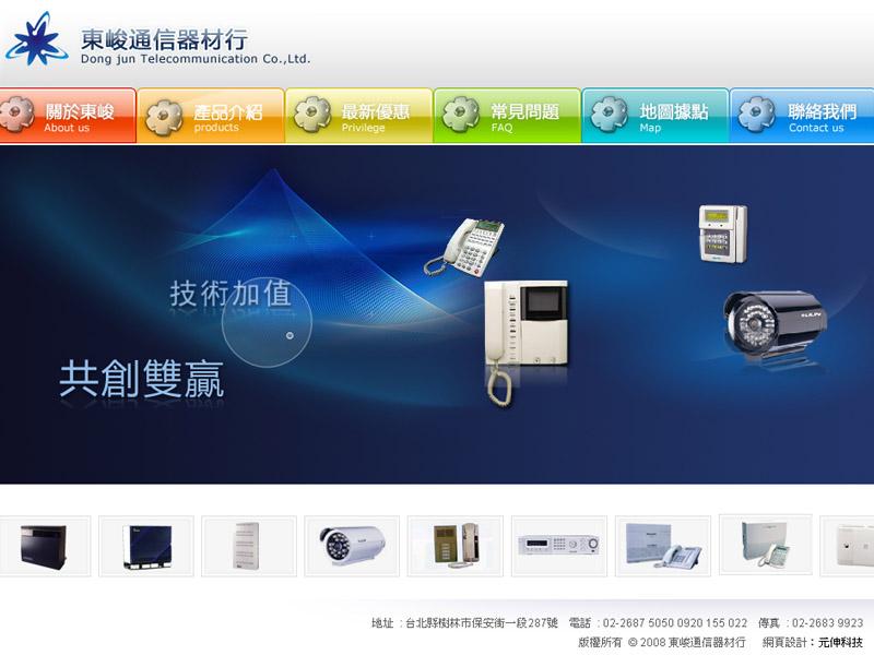 網頁設計|網站設計案例, 東峻通信器材行