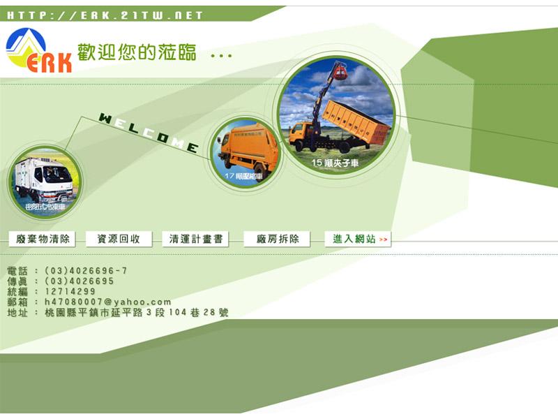 網頁設計|網站設計案例, 艾力克環保工程有限公司