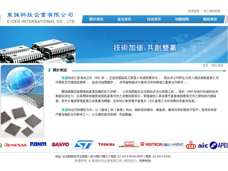 網頁設計|網站設計案例, 東誠科技企業有限公司