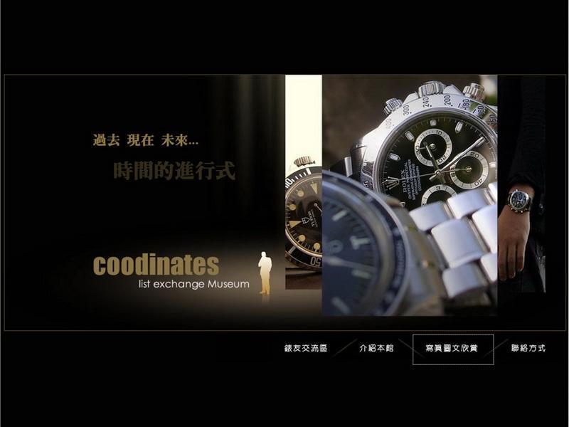網頁設計|網站設計案例, 經緯度名錶交流館