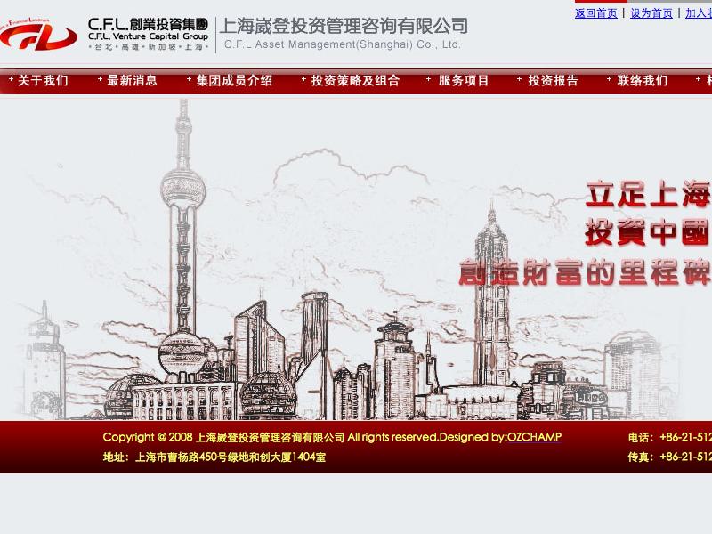 網頁設計|網站設計案例, 上海崴登投资管理咨询
