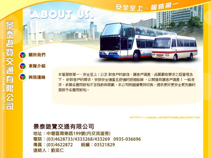 網頁設計|網站設計案例, 景泰遊覽交通有限公司