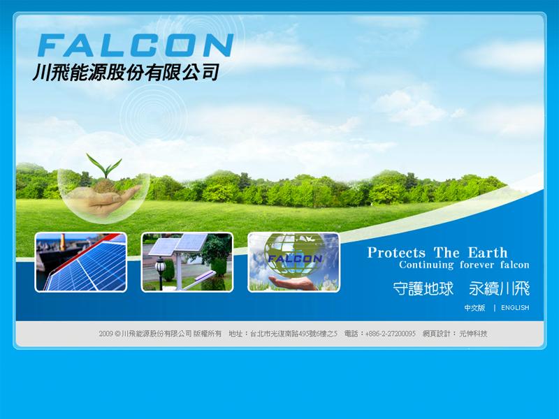 網頁設計|網站設計案例, 川飛能源股份有限公司