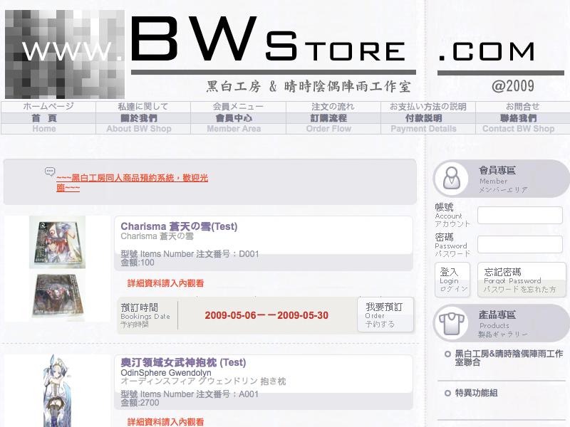 網頁設計|網站設計案例, 黑白工房