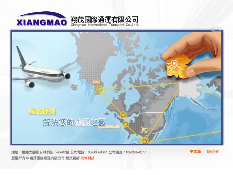 網頁設計|網站設計案例, 翔茂國際通運有限公司