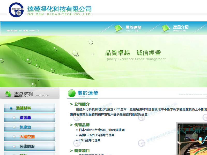 網頁設計|網站設計案例, 達瑩淨化科技有限公司