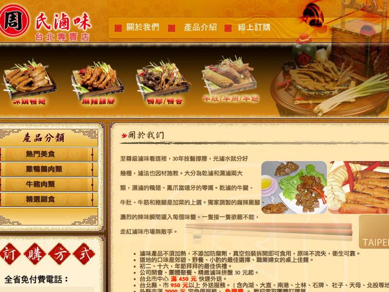 網頁設計|網站設計案例, 周氐滷味