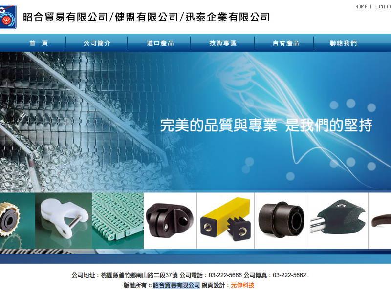 網頁設計|網站設計案例, 昭合貿易有限公司