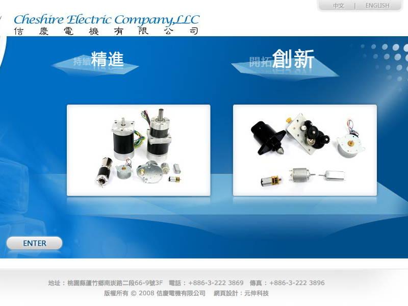 網頁設計|網站設計案例, 佶慶電機有限公司