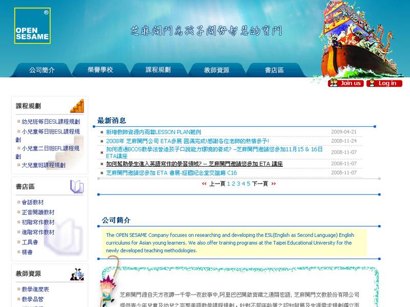 網頁設計|網站設計案例, 芝麻開門文教(股)公司