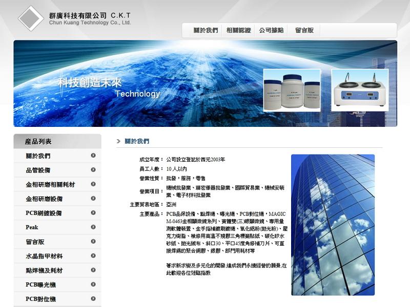 網頁設計|網站設計案例, 群廣科技有限公司