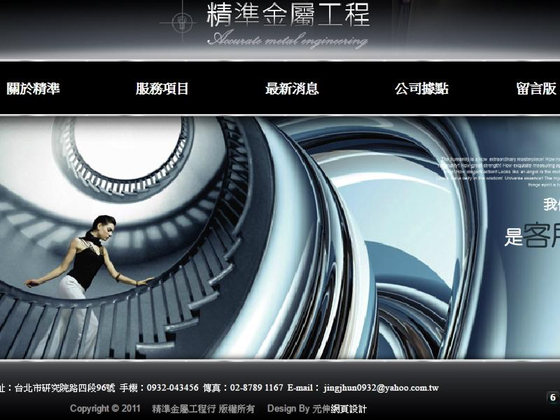 網頁設計|網站設計案例, 精準金屬工程