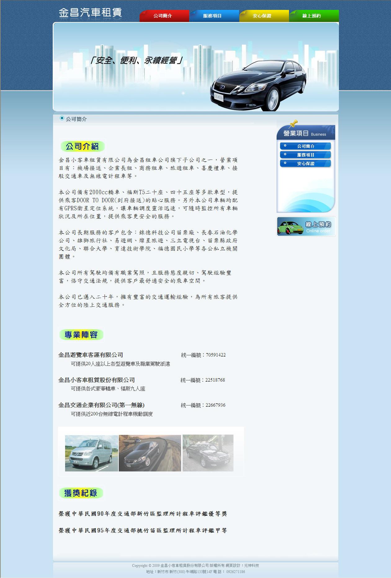 网页设计 | 旅游休闲网页设计作品 | 元伸网页设计公司