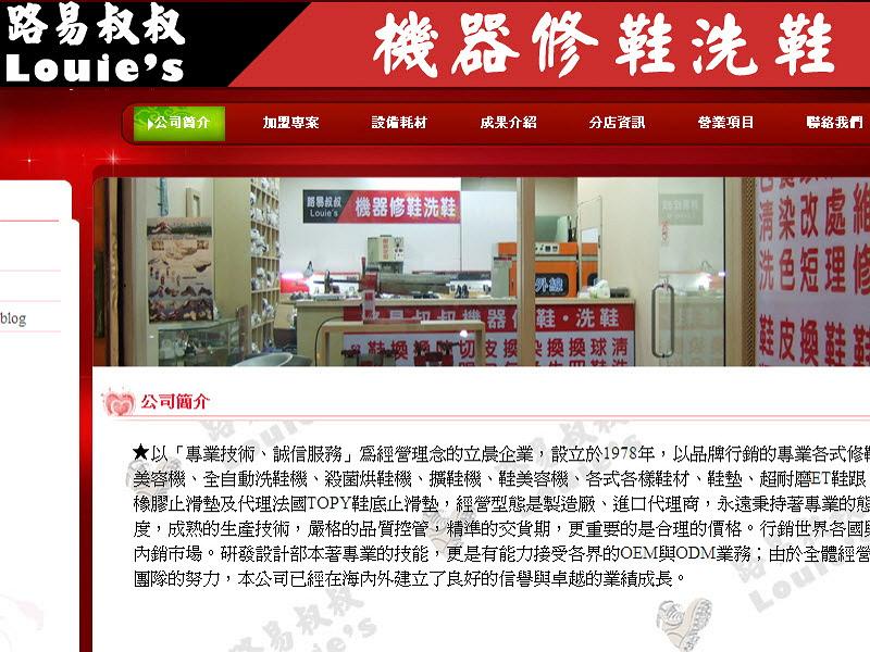 網頁設計 網站設計案例, 路易叔叔機器修鞋洗鞋SPA店