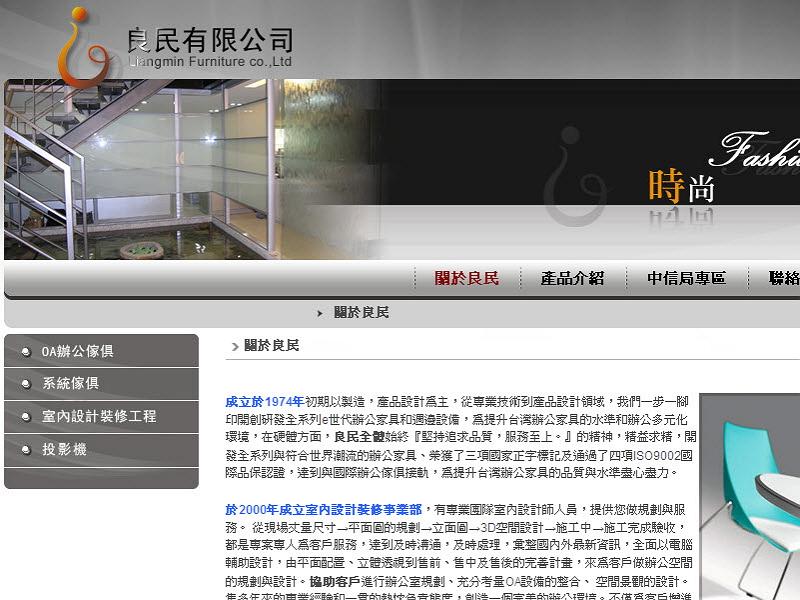 網頁設計|網站設計案例, 良民有限公司