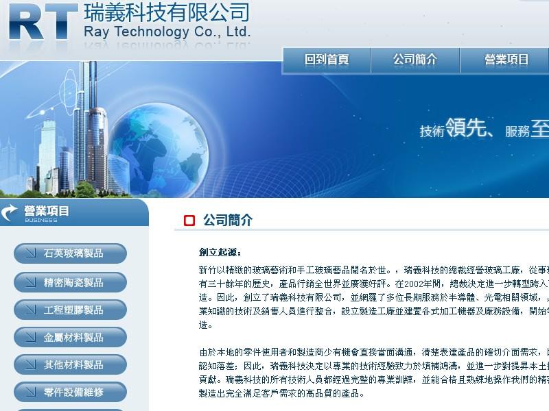 網頁設計|網站設計案例, 瑞義科技有限公司
