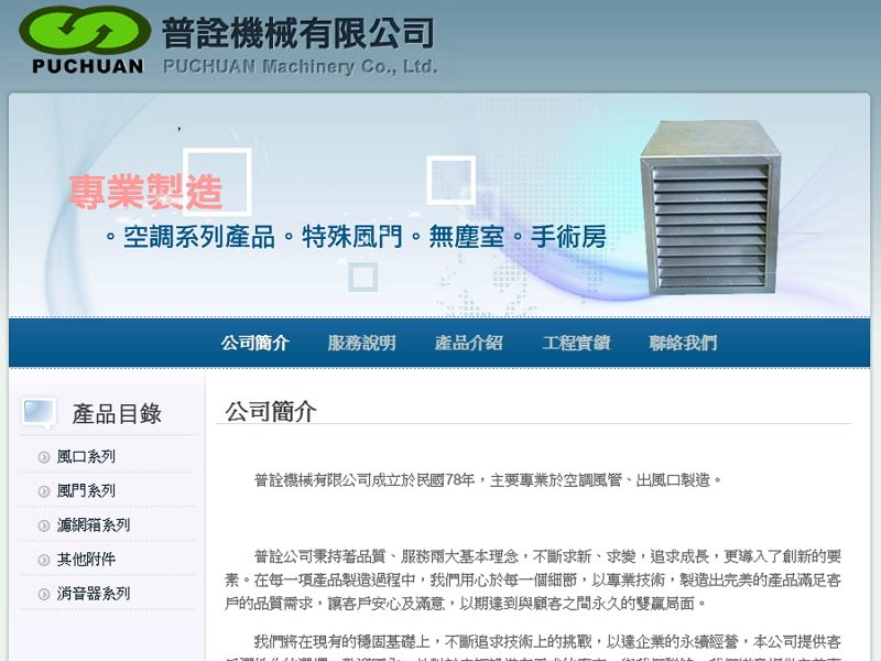 網頁設計|網站設計案例, 普詮機械有限公司