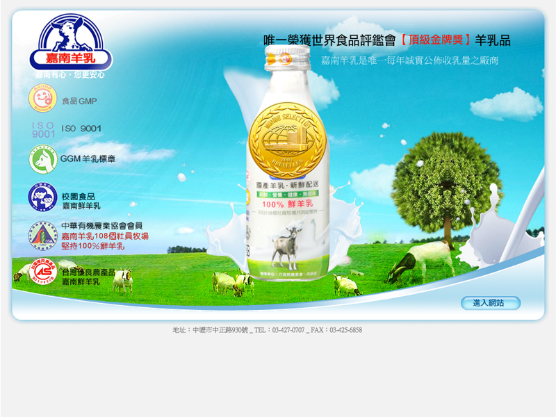 網頁設計|網站設計案例, 嘉南羊乳
