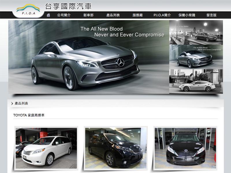 網頁設計|網站設計案例, 台享雙龍