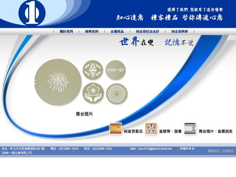 網頁設計|網站設計案例, 一寧企業有限公司