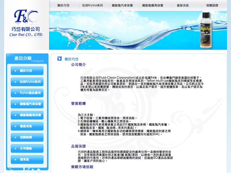 網頁設計|網站設計案例, 巧岱有限公司