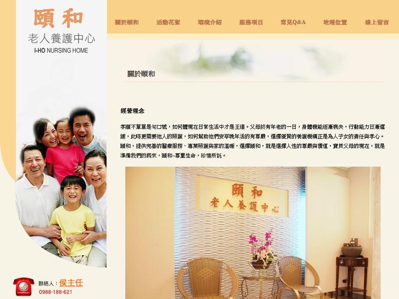 網頁設計|網站設計案例, 頤和老人養護中心