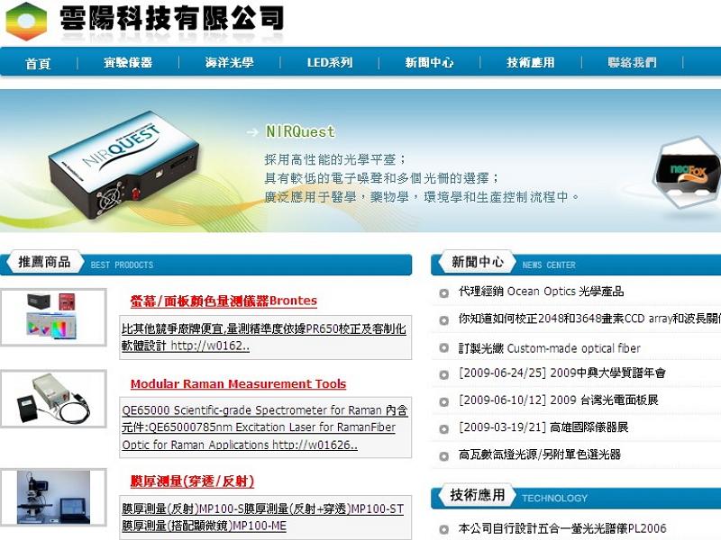 網頁設計|網站設計案例, 雲陽科技有限公司