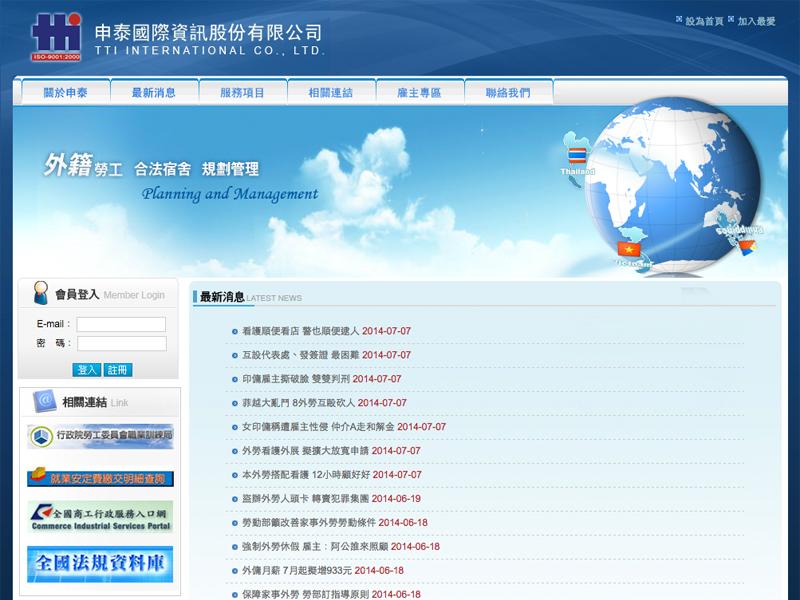 網頁設計|網站設計案例, 申泰國際資訊(股)公司
