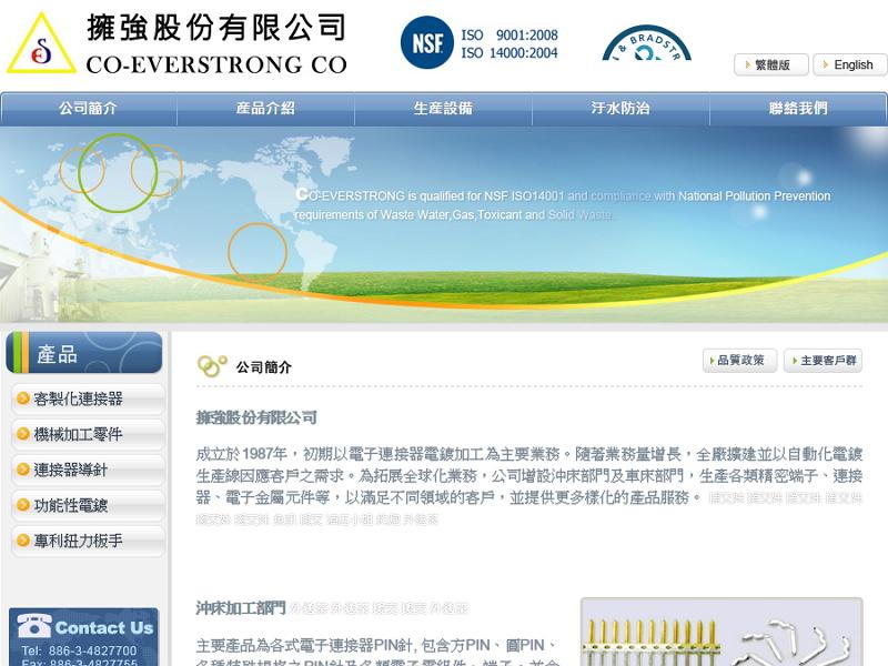 網頁設計|網站設計案例, 擁強股份有限公司