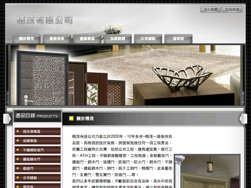 網頁設計|網站設計案例, 精茂五金有限公司