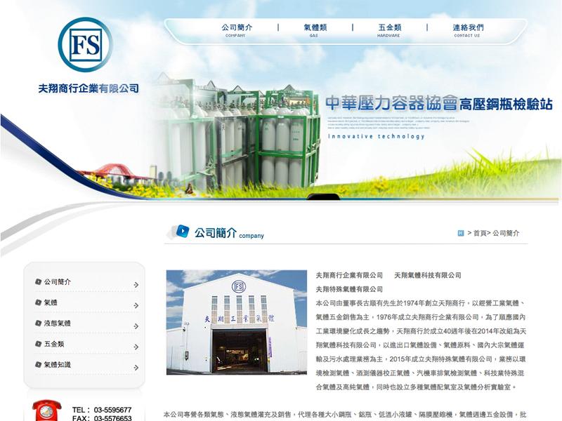 網頁設計|網站設計案例, 夫翔商行企業有限公司
