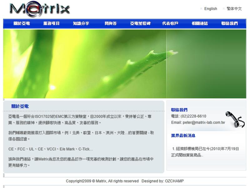 網頁設計|網站設計案例, 亞電科技股份有限公司
