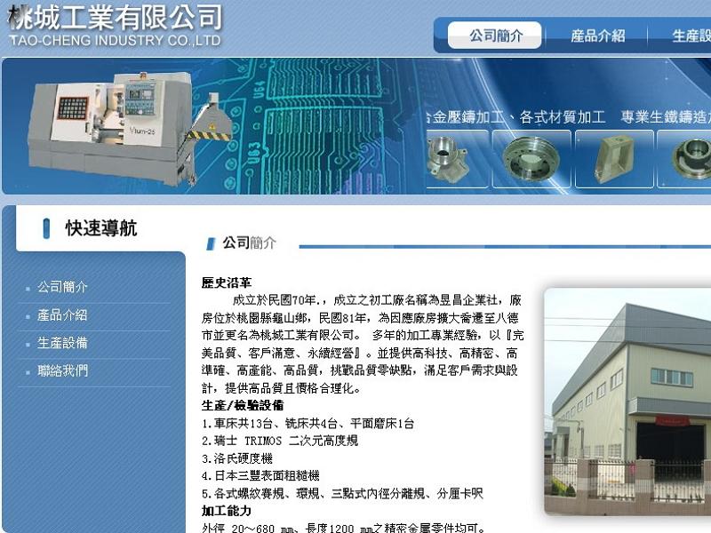 網頁設計|網站設計案例, 桃城工業有限公司