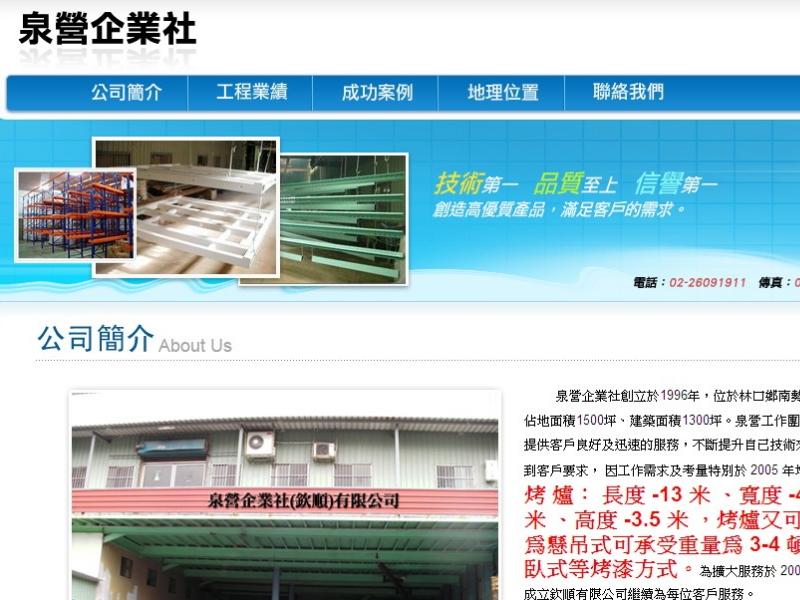 網頁設計|網站設計案例, 泉營企業社