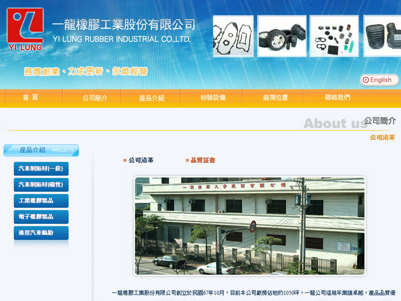 網頁設計|網站設計案例, 一龍橡膠工業(股)公司