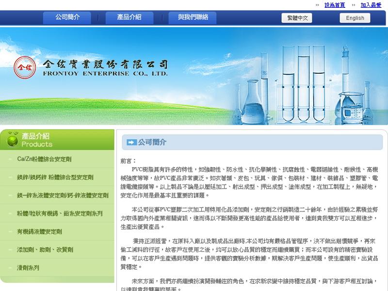 網頁設計|網站設計案例, 全紘實業(股)公司