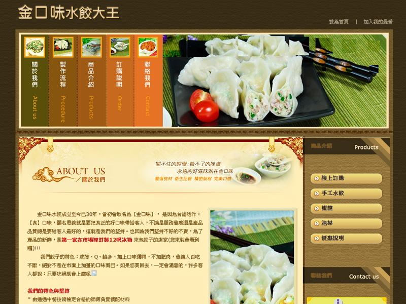 網頁設計|網站設計案例, 金口味水餃