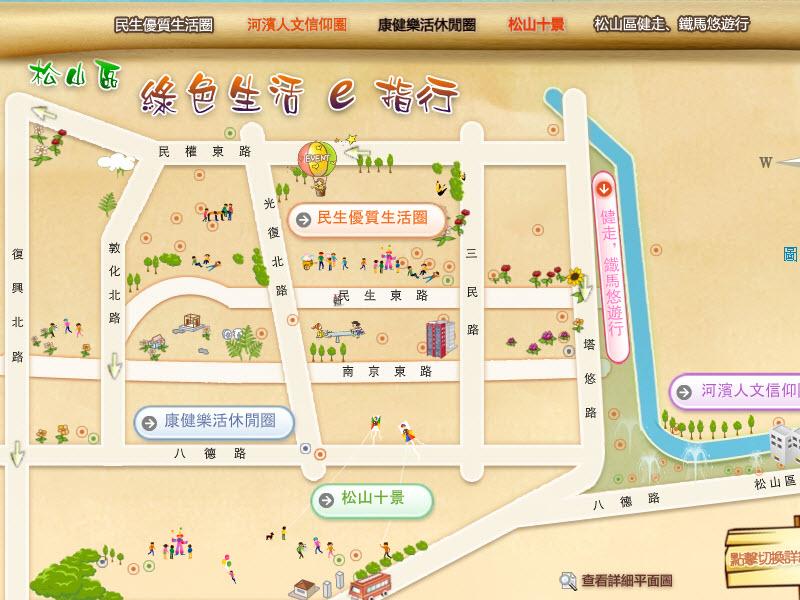 網頁設計|網站設計案例, 松山區公所綠色生活地圖