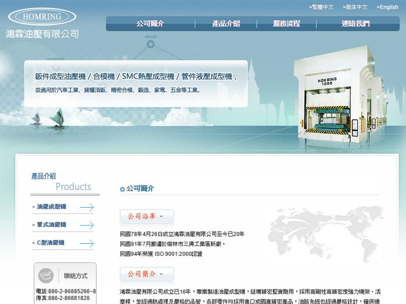 網頁設計|網站設計案例, 鴻霖油壓有限公司
