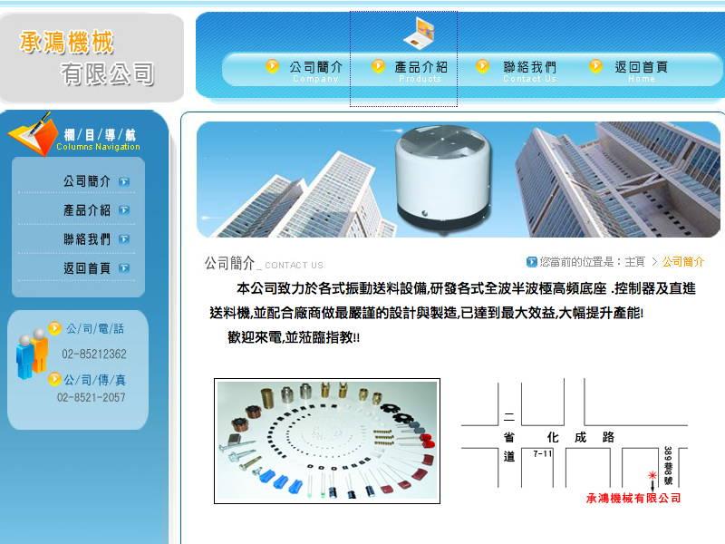 網頁設計|網站設計案例, 承鴻機械有限公司