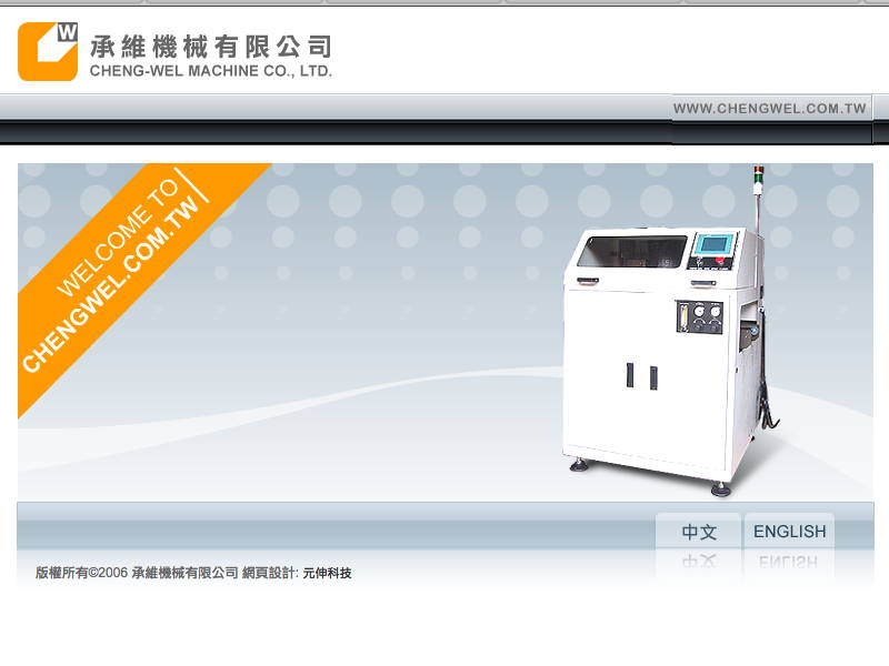 網頁設計|網站設計案例, 承維機械有限公司